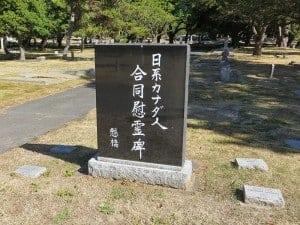 Kakehashi (Bridge) Stone